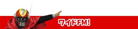 ワイドFM!