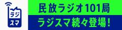 民放ラジオ101局 ラジスマ